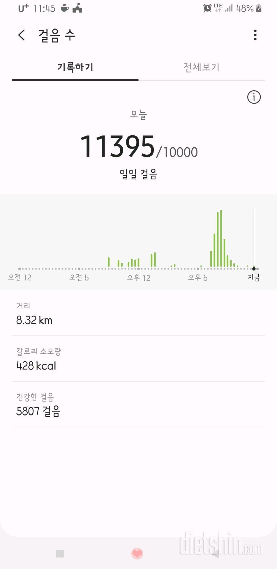 30일 만보 걷기 1일차 성공!