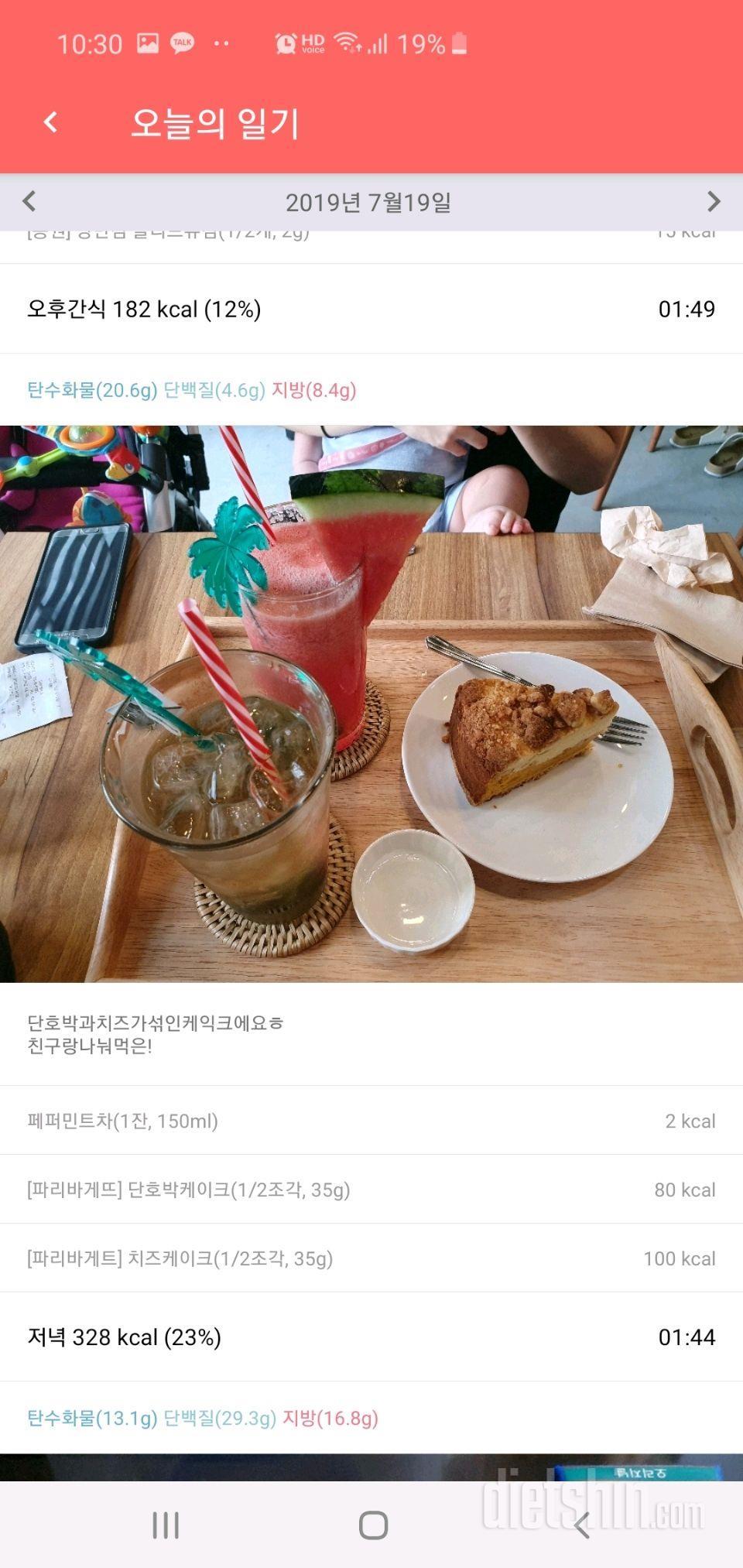 7.19일 식단및운동
