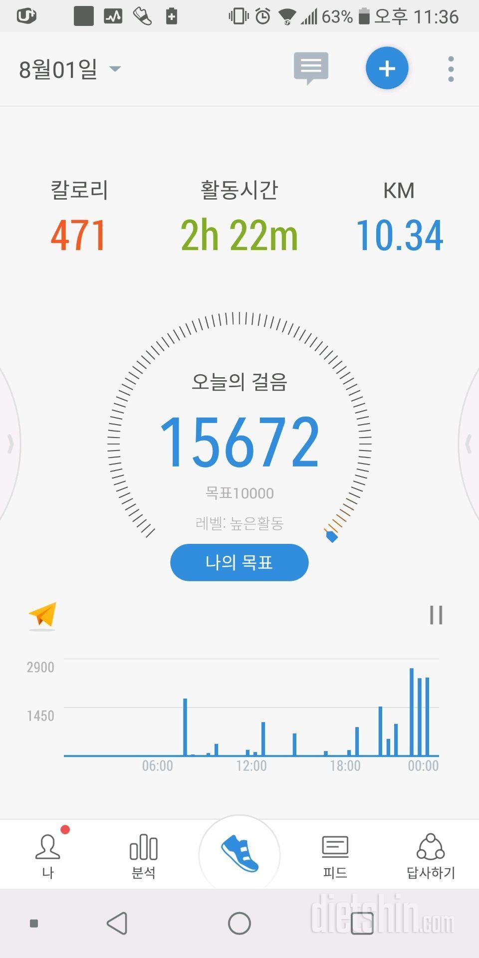 30일 만보 걷기 59일차 성공!