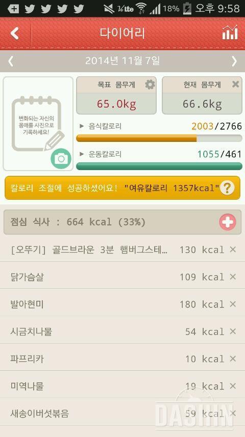 완투]7일차일기^^