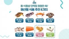해산물도 단백질 함량이 높다!?