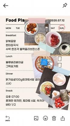 주말 다이어트
