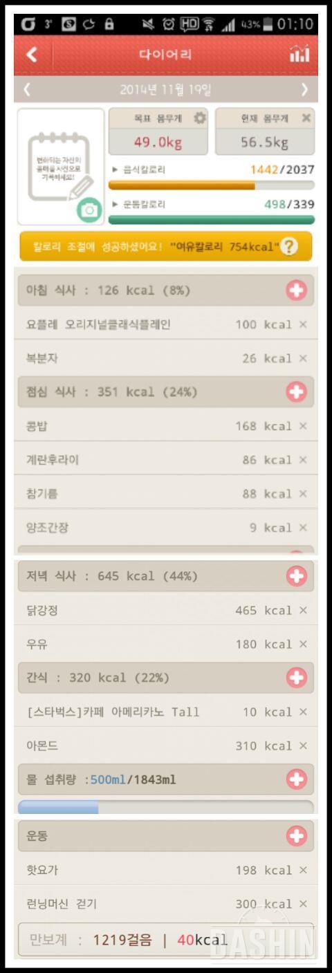 아임슝 다신일기 19일차 닭강정의 유혹에 빠짐ㅠ.ㅠ