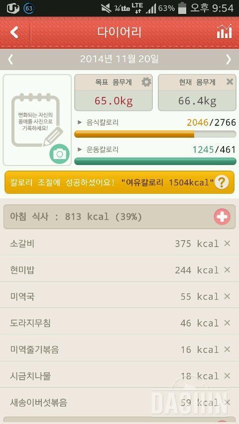 완투)11월 20일 일기 20일점검