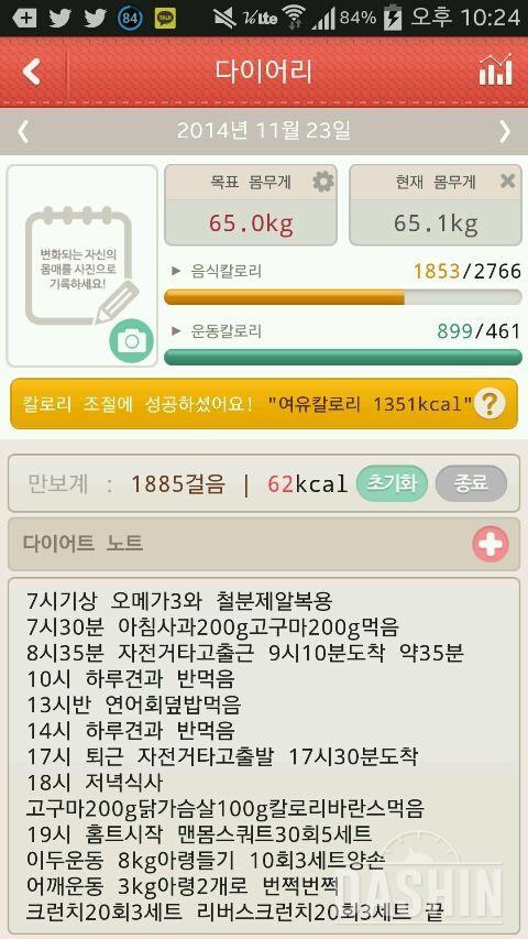 완투)11월23일 일기~