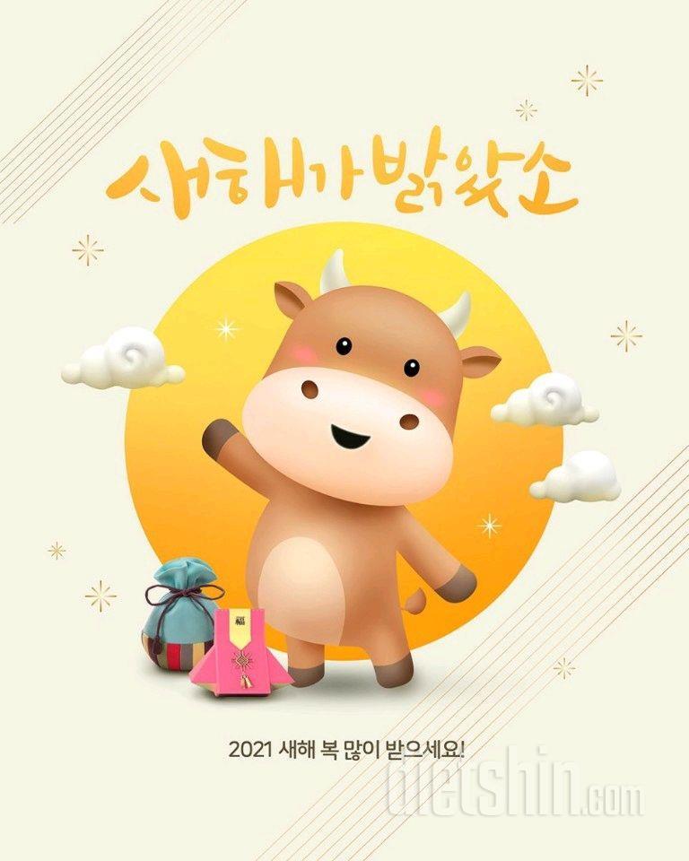 새해복많이 받으세요~~^^