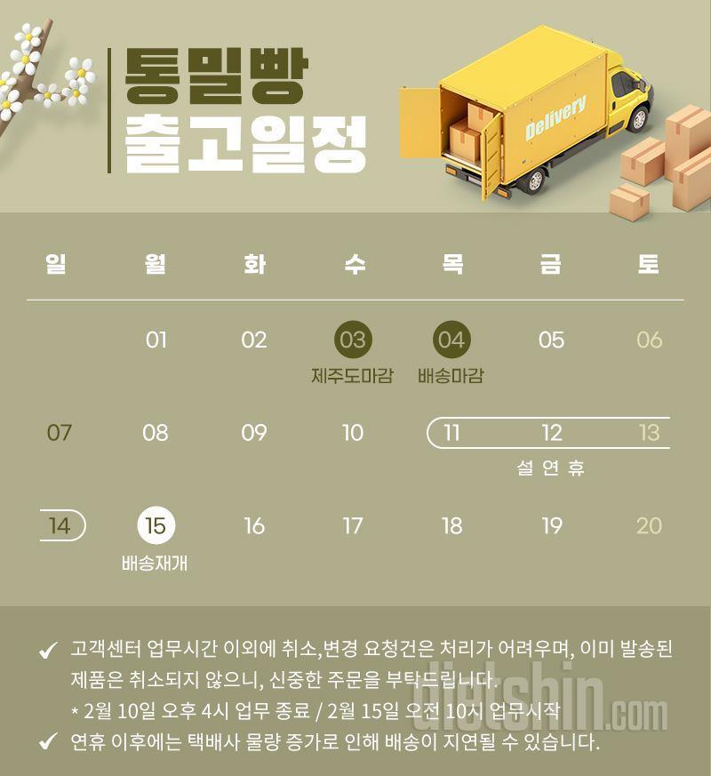 2월 연휴 배송 및 고객센터 단축근무 안내