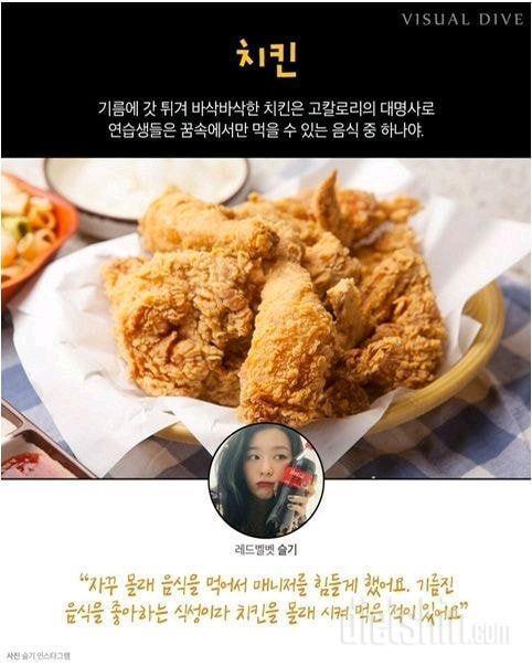 아이돌 연습생 금지음식 7가지.jpg