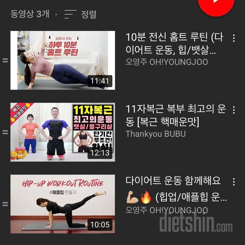 65-> 58 유지어트 운동목록!!