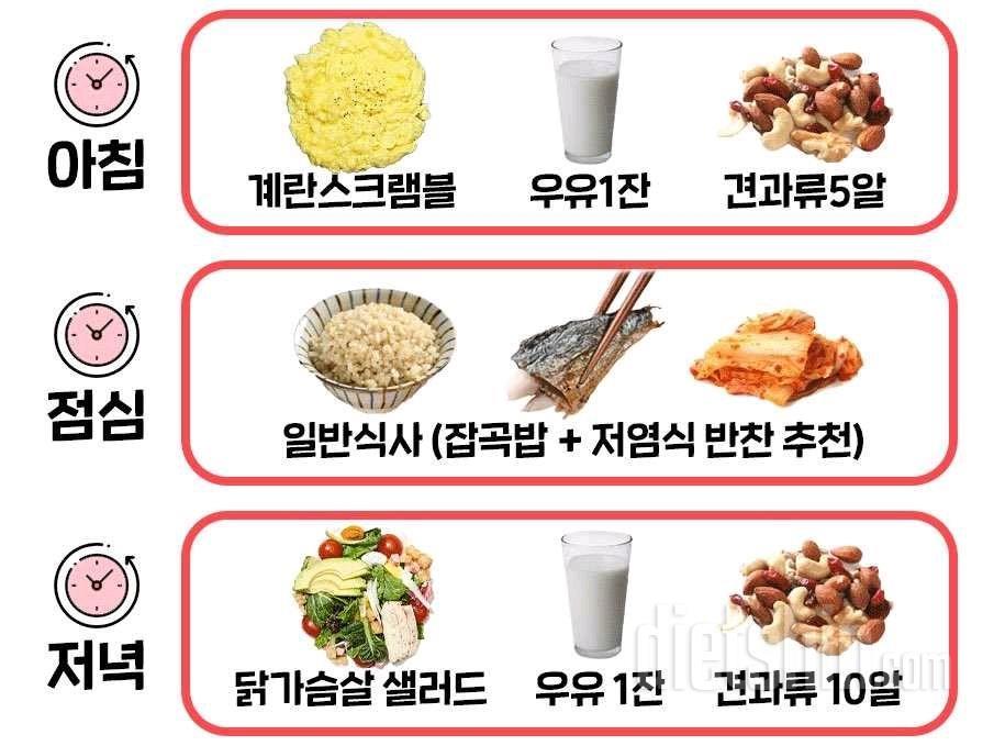 건강한 다이어트 식단 1탄