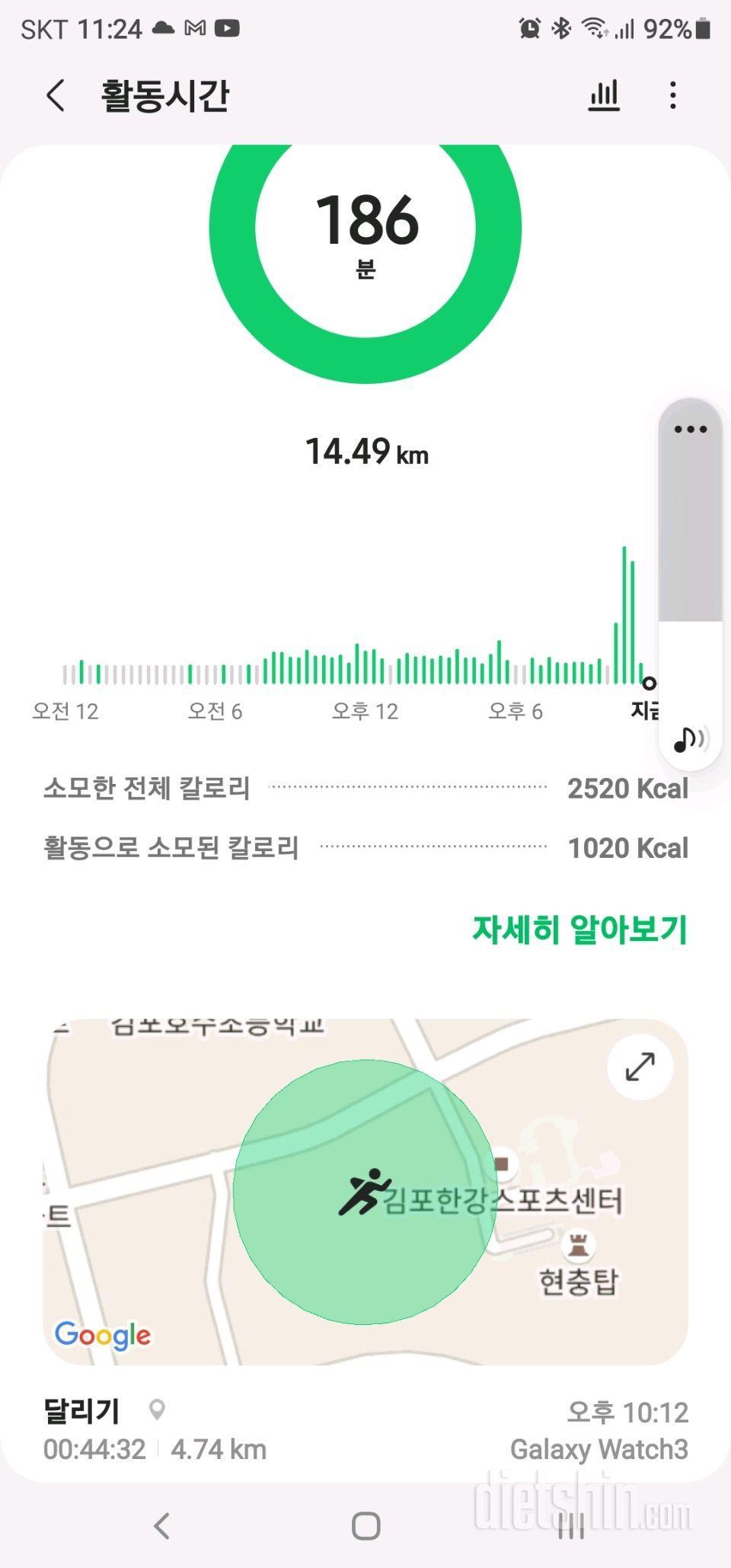 오늘의 활동량~^