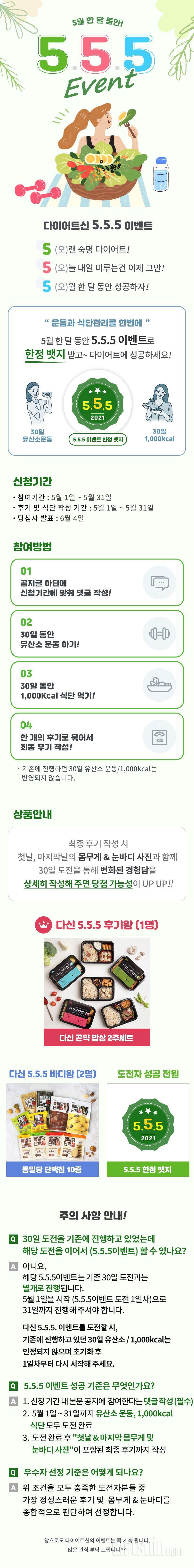 (공지) 다신 5.5.5 이벤트_한정판 뱃지 당첨자 발표!!
