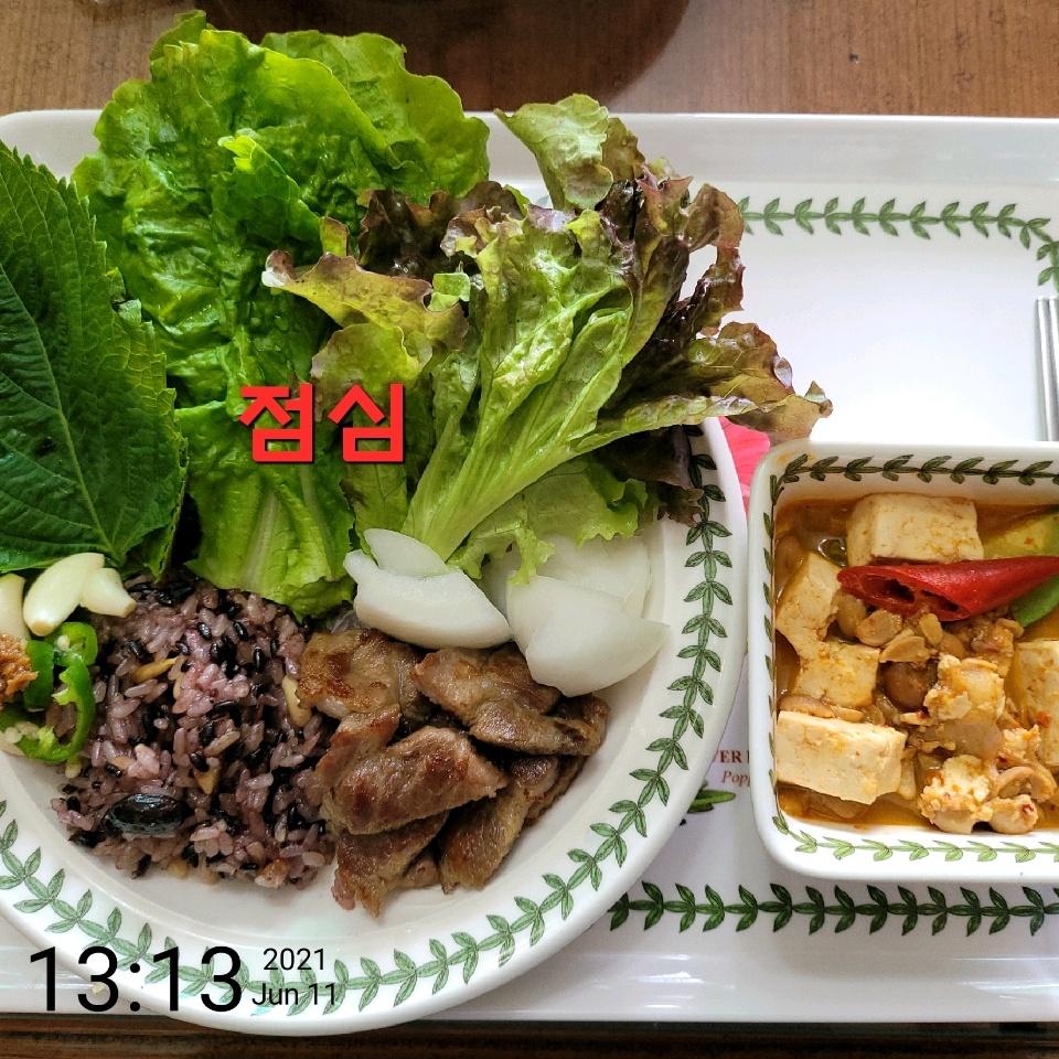 06월 11일( 점심식사 284kcal)