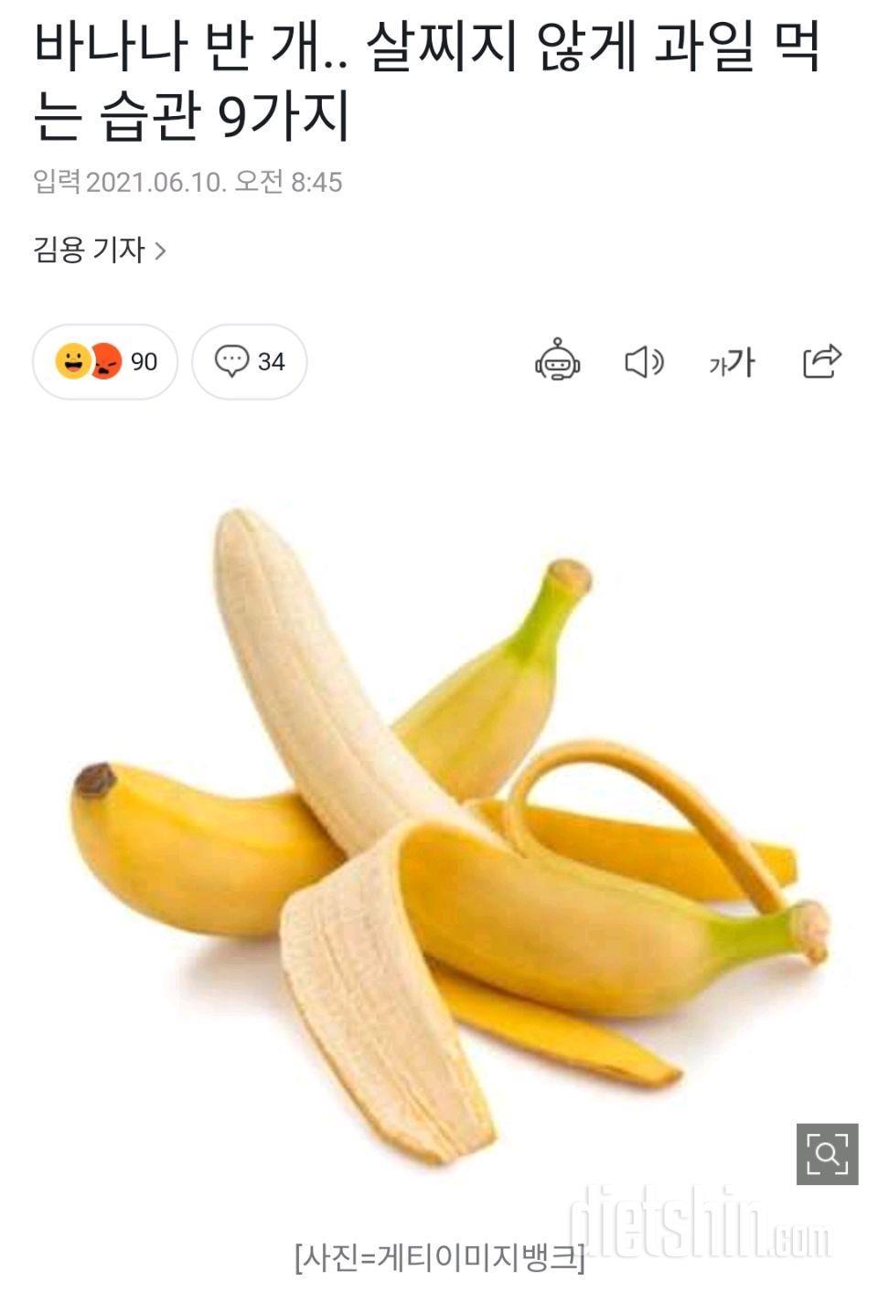살찌지 않게 과일을 먹는 법 9가지