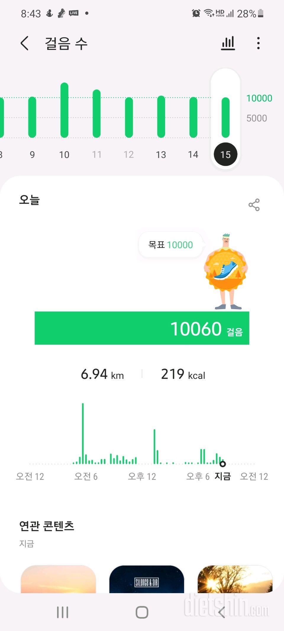 30일 만보 걷기 148일차 성공!