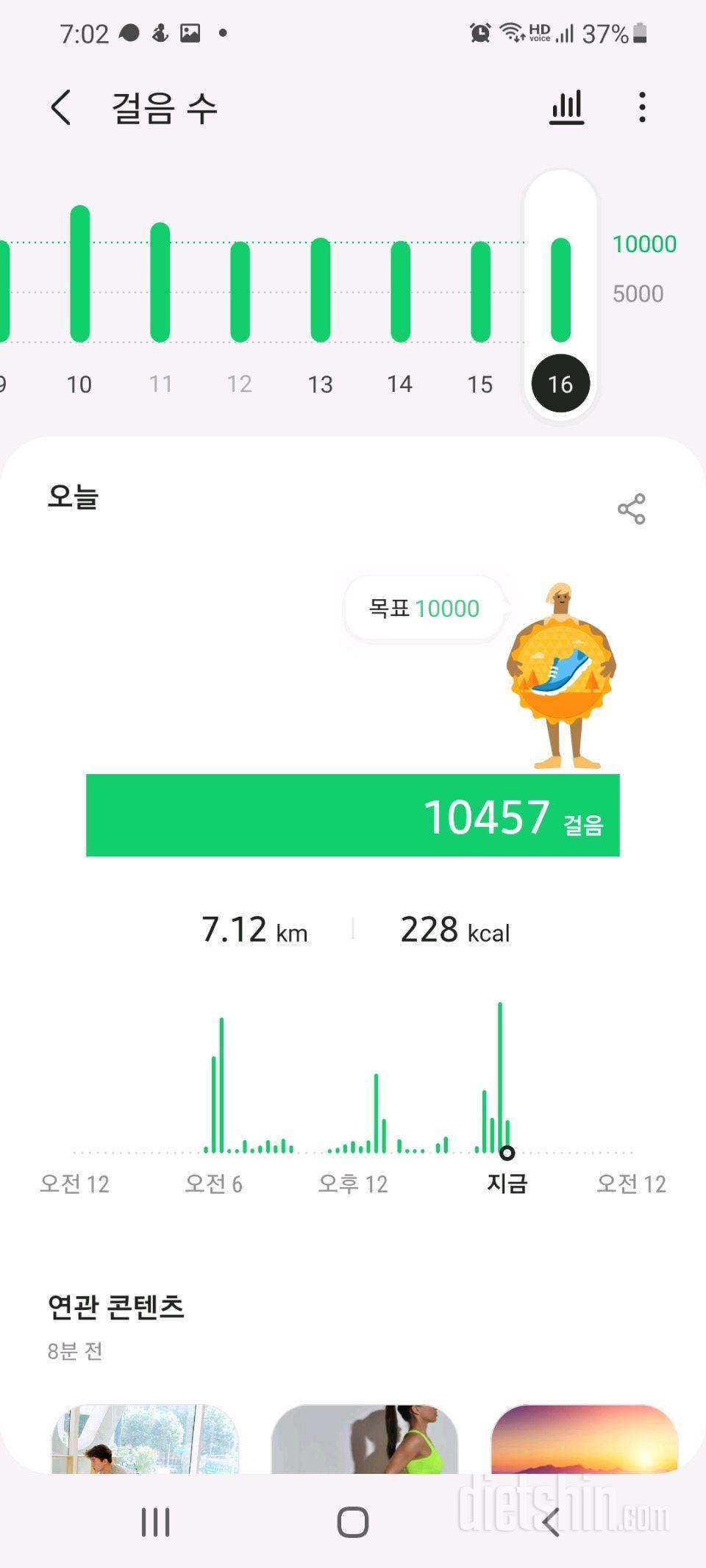 30일 만보 걷기 149일차 성공!
