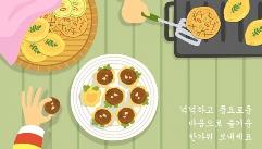 산적, 송편, 꼬치…추석때 무작정 먹었다간, 2~3kg는다?