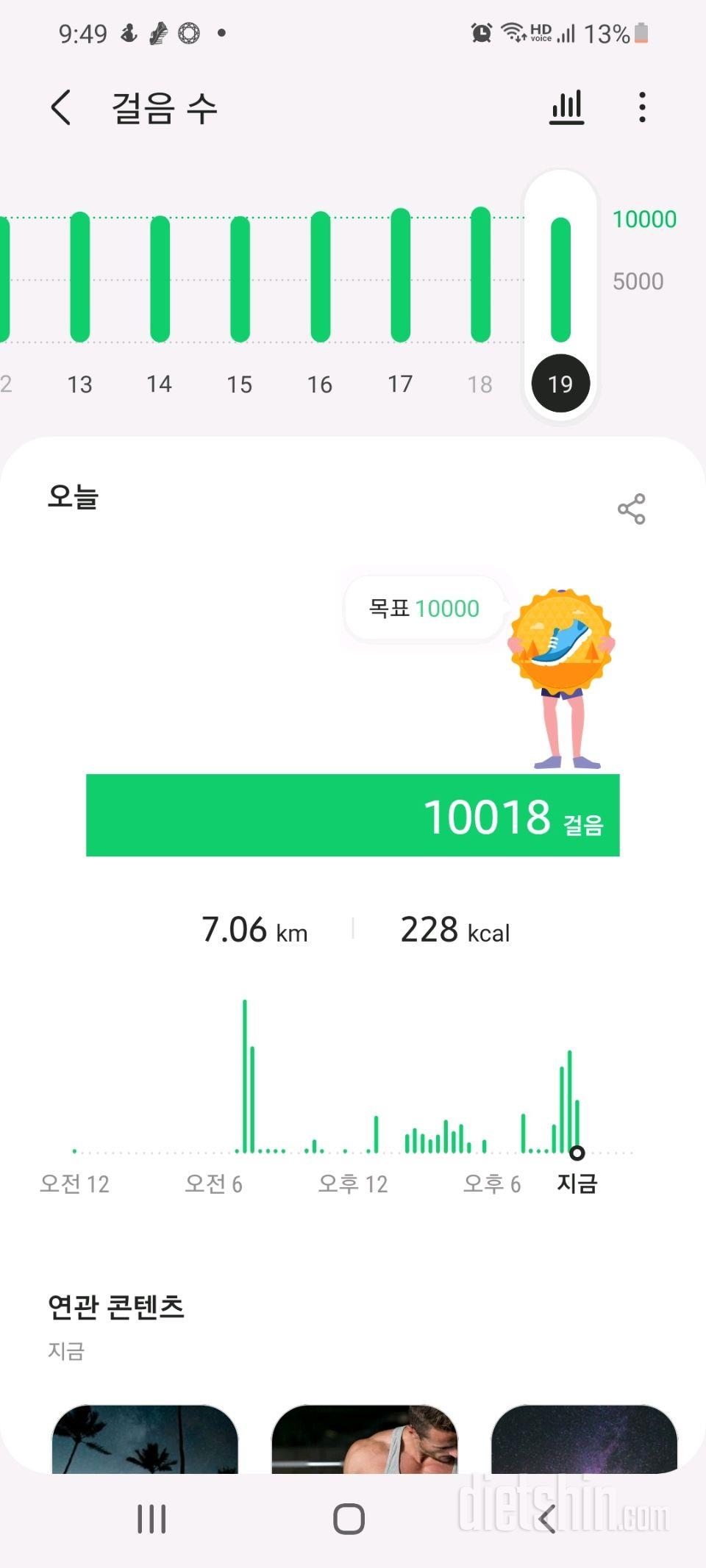 30일 만보 걷기 152일차 성공!