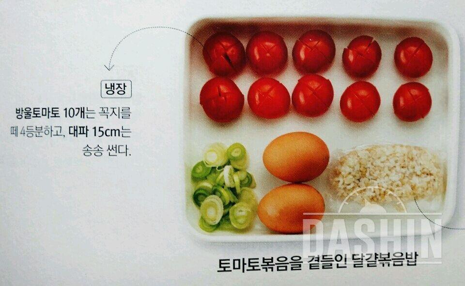 토ᆞ곁ᆞ달 (335kcal/1인분)