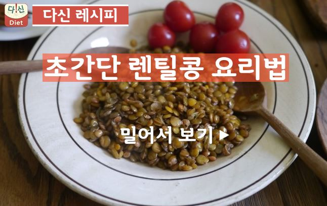 [다신 레시피] 초간단 렌틸콩 요리법