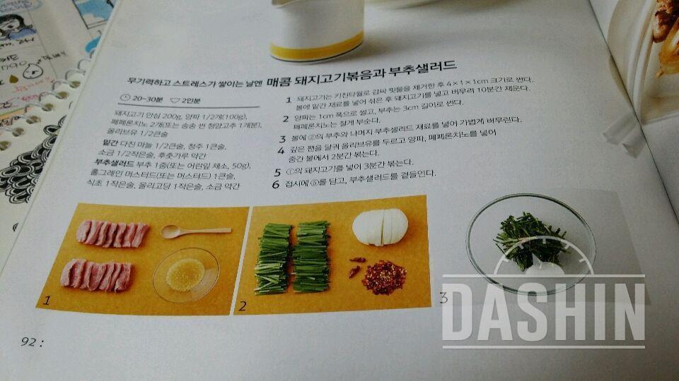 매ᆞ돼ᆞ부 (303kcal/1인분)