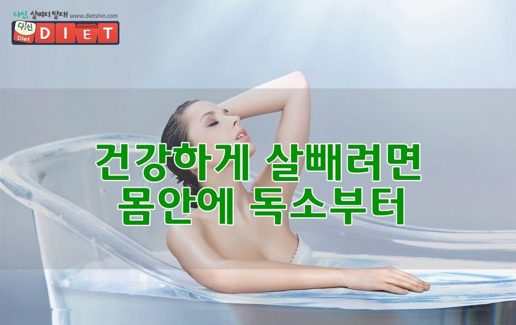 건강하게 살빼려면 몸안에 있는 독소부터 배출