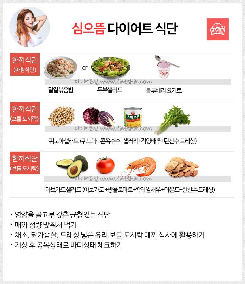 심으뜸 다이어트 식단 (고른 영양소 섭취)