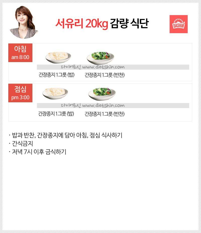 방송인 서유리 다이어트 식단표 (20kg 감량 식단)