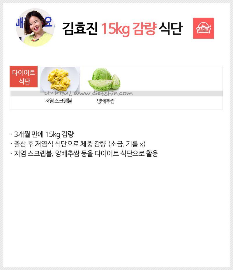 개그맨 김효진 다이어트 식단표 (출산 후 식단)