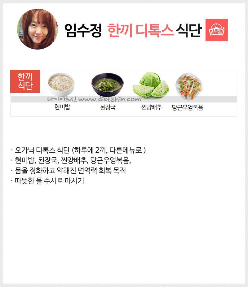 배우 임수정 다이어트 식단표 (디톡스 식단)