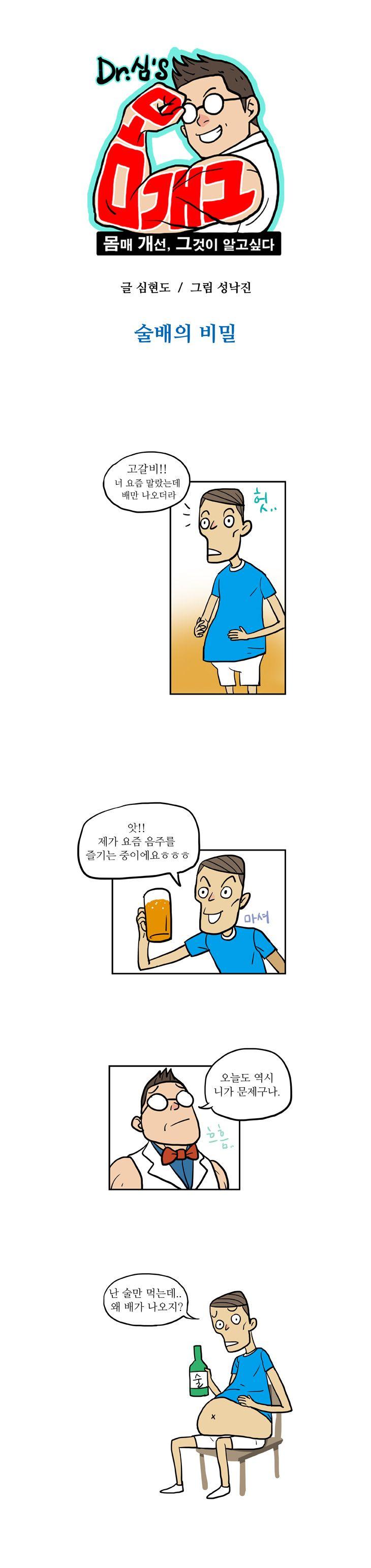 5화, 술만 먹는데 왜 배가 나올까?