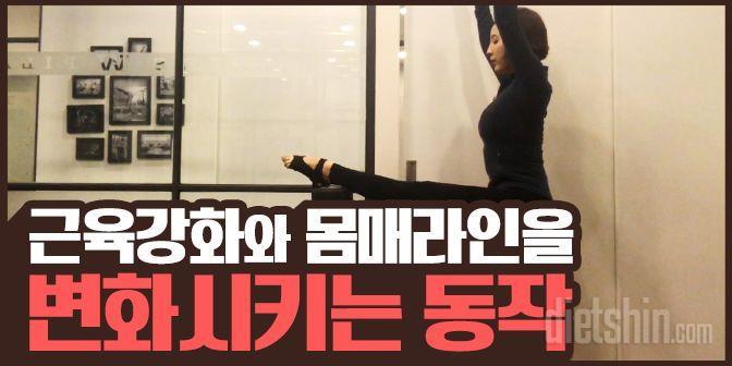 근육강화와 몸매라인을 변화시키는 운동!