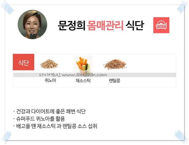배우 문정희 식단표 (쾌변 식단)