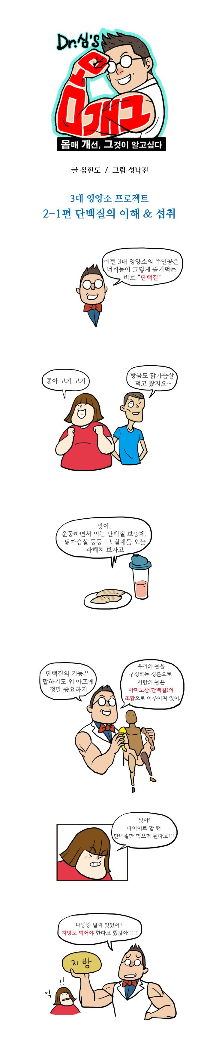 14화, 필수영양소 단백질, 제대로 알고 먹자?!