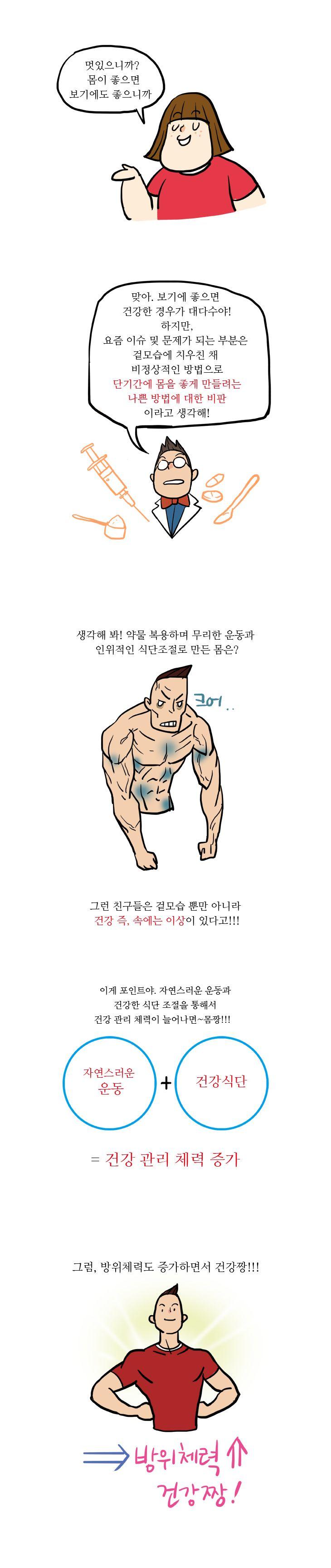 18화, 몸짱이면 건강하다!?