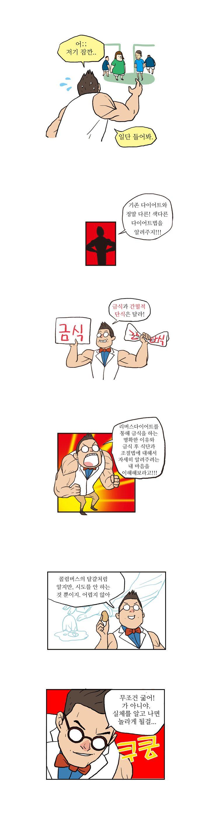 22화, 금식으로 몸을 재정비하는 `리버스 다이어트`!