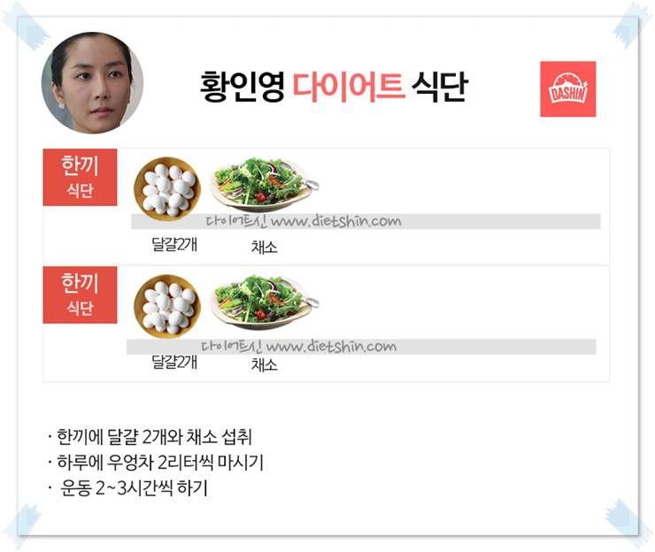 배우 황인영 식단표 (1일 2끼 식단)