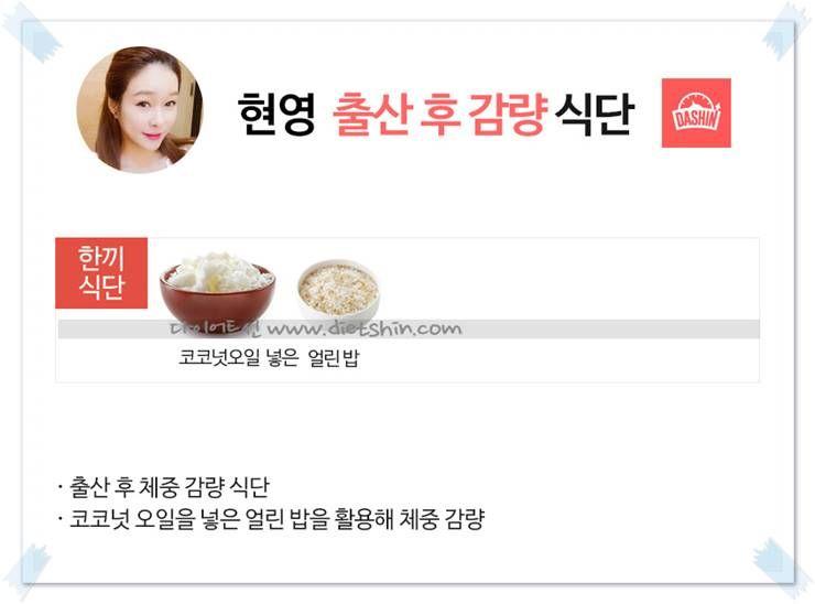 방송인 현영 식단표 (출산후 감량 식단)