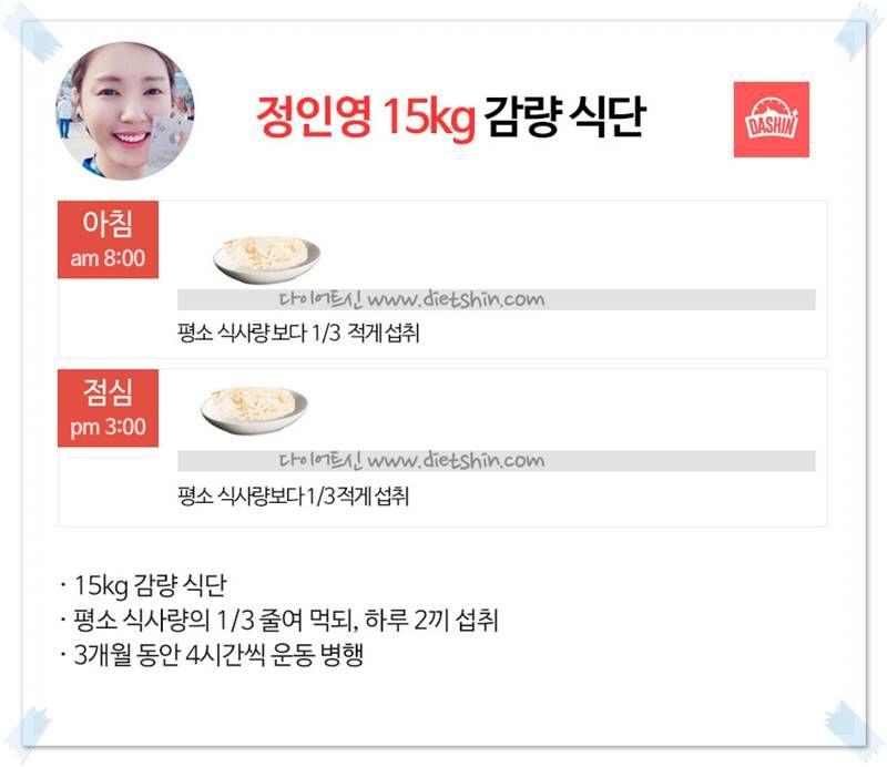 정인영 아나운서 식단표 (15kg감량)