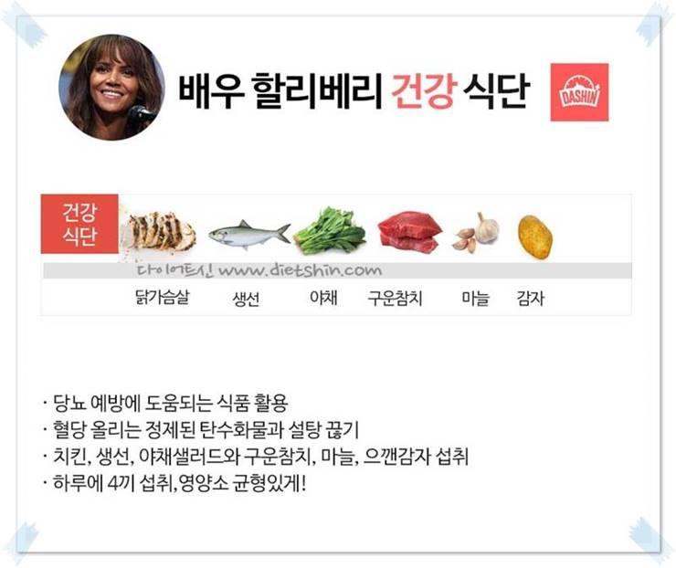 배우 할리베리 식단 (당뇨 예방 식단)