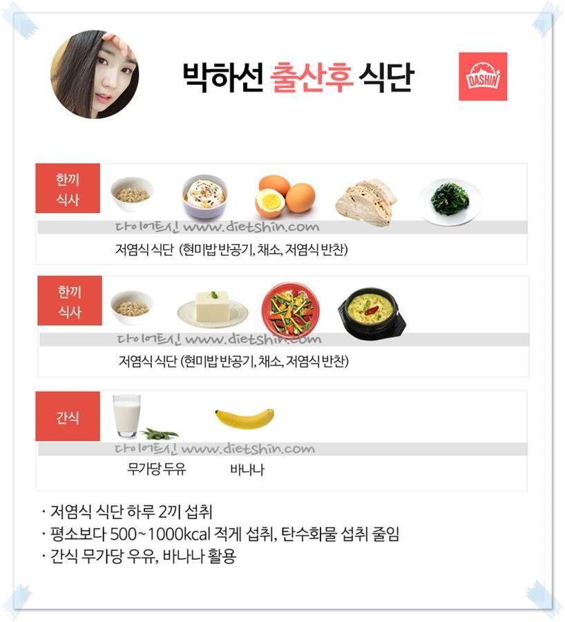 배우 박하선 출산후 식단 (44사이즈 복귀)