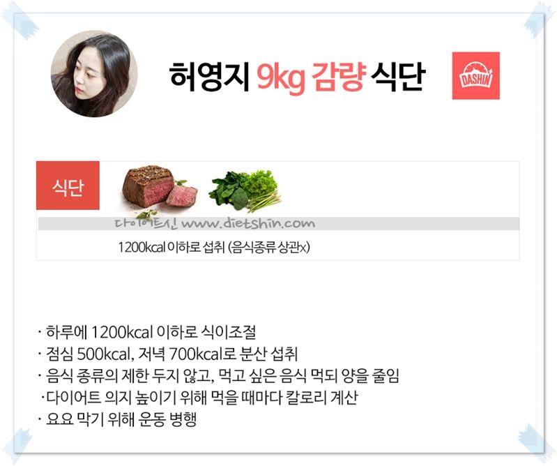 허영지 다이어트 식단(9kg 감량)