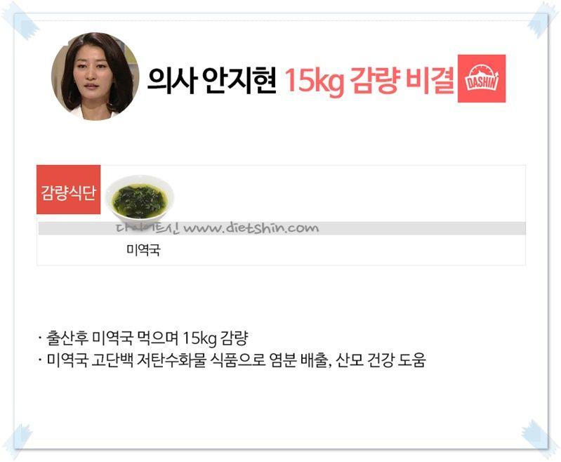 가정의학과 전문의 안지현, 출산후 15kg 감량 식단!