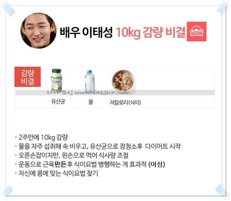 배우 이태성, 10kg 감량 다이어트 팁!
