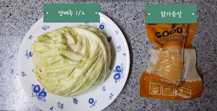 부드러운 닭가슴살과 아삭한 양배추 쌈!