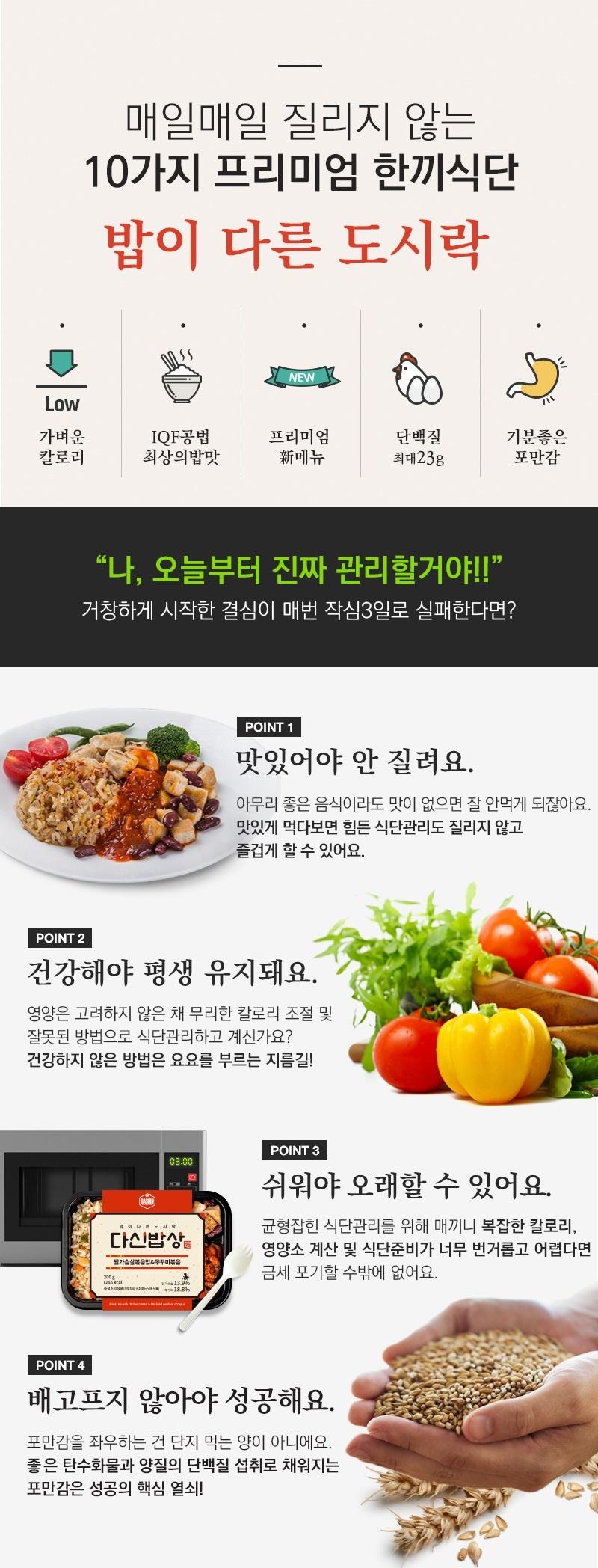 완벽한 한끼 식단 다신밥상 체험단 모집(9.11~16)