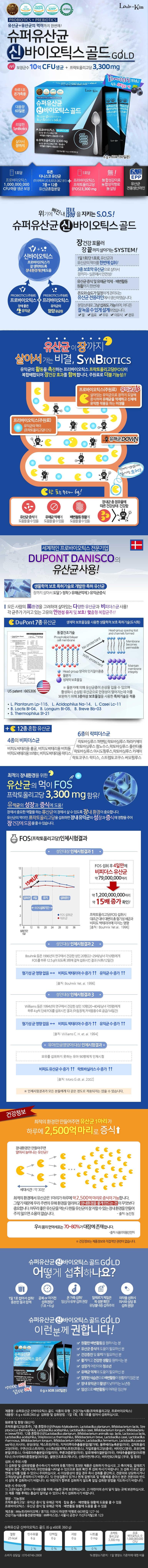 슈퍼유산균 신바이오틱스 골드 체험단 모집(9.11~20)