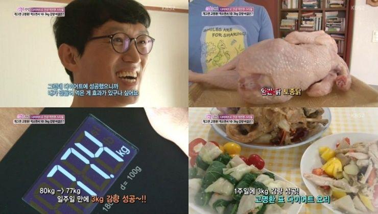 개그맨 고명환 다이어트 식단 (3kg 감량)