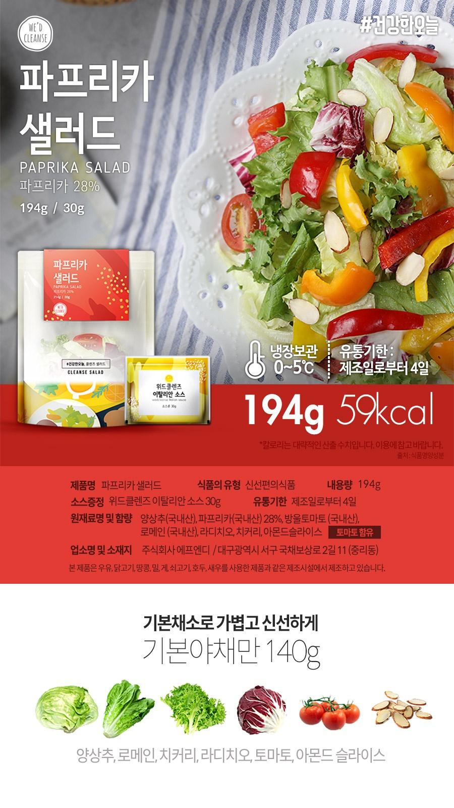위드 클렌즈 샐러드 체험단 모집 (05.24~06.02)