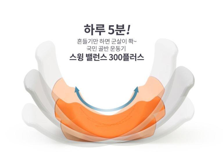 스윙밸런스 300 체험단 발표